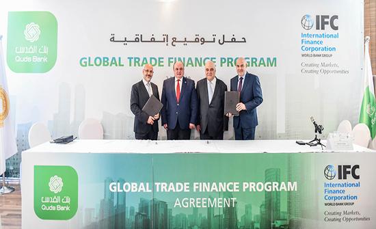 اتفاقية بين التمويل الدولية وبنك القدس لدعم التجارة الفلسطينية