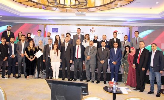 تخريج المشاركين في برنامج تعزيز قدرات الشباب أعضاء الأحزاب السياسية