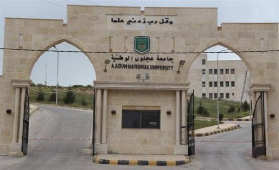 تشكيل مجلس أمناء جامعة عجلون الوطنية