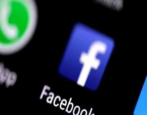 فيسبوك تطلق خدمة جديدة للمستخدمين