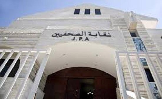 نقابة الصحفيين تؤكد رفضها التام لأي اساءة للصحفيين