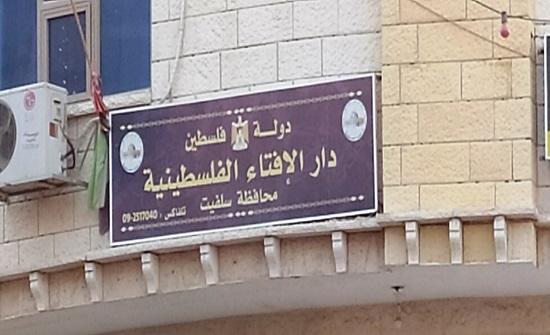 مجلس الإفتاء الفلسطيني يحذر من سلب الاحتلال لأراضي المواطنين بالقدس