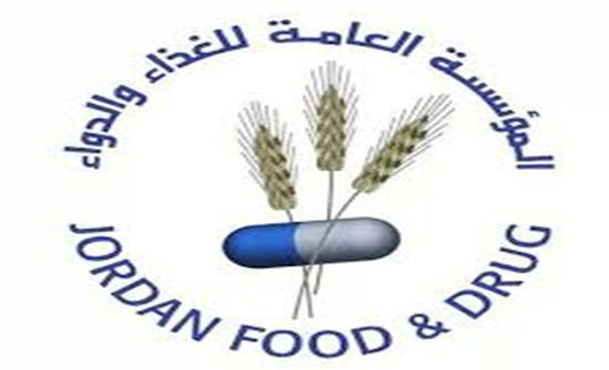 الغذاء والدواء: جولات تفتيشية على مدار الساعة خلال عيد الأضحى