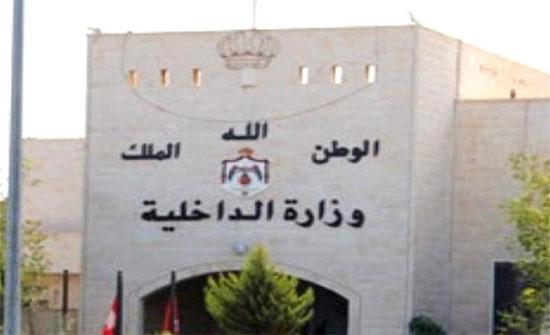 وزارة الداخلية تؤكد ضرورة الالتزام بقانون الدفاع ومنع التجمعات