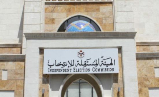 المستقلة للانتخاب  ترفض طلبات  11 مرشحا
