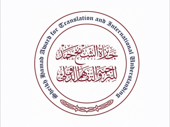 الأردن يشارك بفعالية في جائزة الشيخ حمد للترجمة والتفاهم الدولي