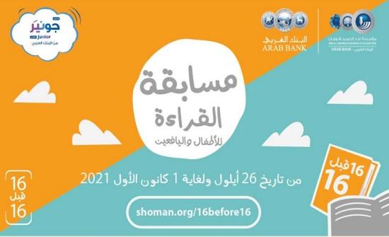 شومان تطلق مسابقة قراءة للأطفال