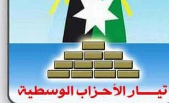 أحزاب تثمّن التوجيهات الملكية لدعم المتقاعدين العسكريين
