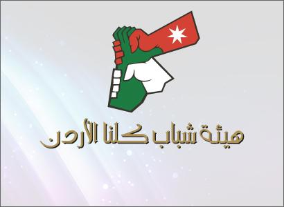 حملات تطوعية لهيئة شباب كلنا الأردن بمناسبة عيد ميلاد جلالة الملك