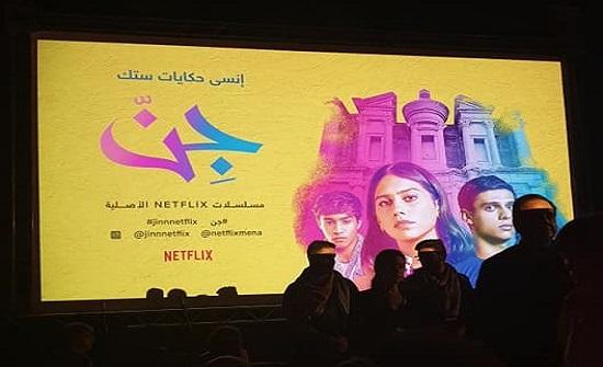 """نقابة الفنانين الأردنيين تكشف موقفها من مسلسل """"جن"""" (فيديو)"""