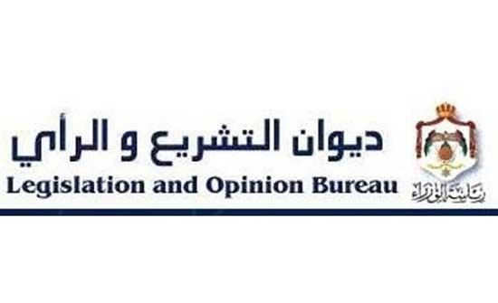 ديوان التشريع والرأي ينشر مسودة نظام التشكيلات الحكومية لعام 2021