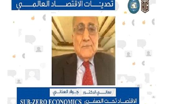 """العناني ضيف جلسة حوارية في """"ملتقى أبوغزاله المعرفي"""""""