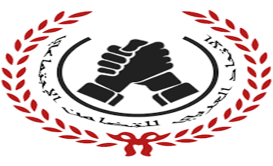 الاتحاد العربي للتضامن الاجتماعي يزور جمعية ابراج المدينة في العارضة