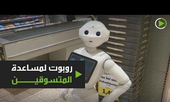 روبوت ينصح المتسوقين بالابتعاد عن بعضهم البعض..فيديو