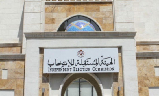 المستقلة للانتخاب: خط ساخن للإجابة عن استفسارات إجراءات الترشح