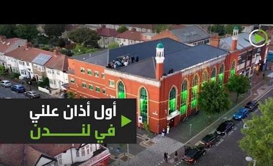 فيديو : افطار على اول اذان علني في لندن .. شاهد