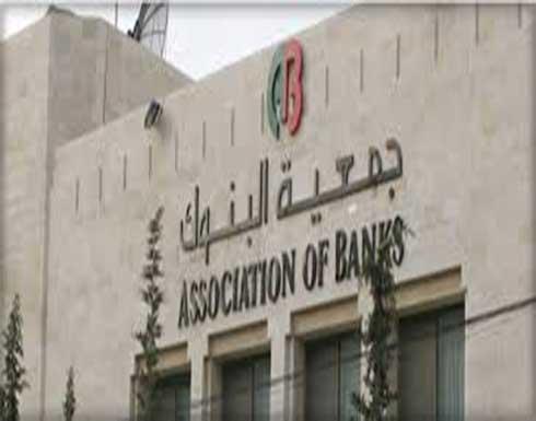 جمعية البنوك تعقد ورشة حول قانون الملكية العقارية