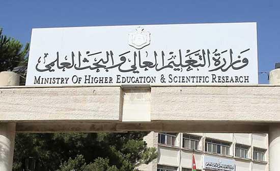 إعلان هام للطلبة الاردنيين الدارسين في الجامعات القبرصية