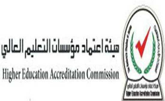 هيئة الاعتماد: تطوير معايير الجودة لتتوافق مع خطة التعليم الإلكتروني والمدمج