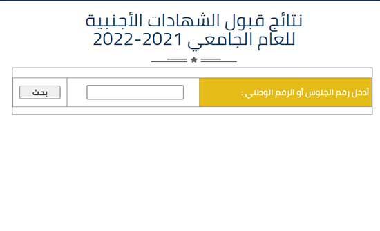 اعلان نتائج القبول الموحد لحملة شهادات الثانوية العامة الأجنبية .. رابط