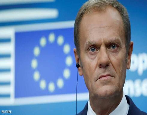 الاتحاد الأوروبي يناقش تأجيلا ثالثا لبريكست