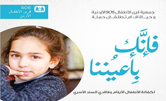 قرى الأطفال واذاعة حياة إف إم تطلقان حملة لدعم الأيتام