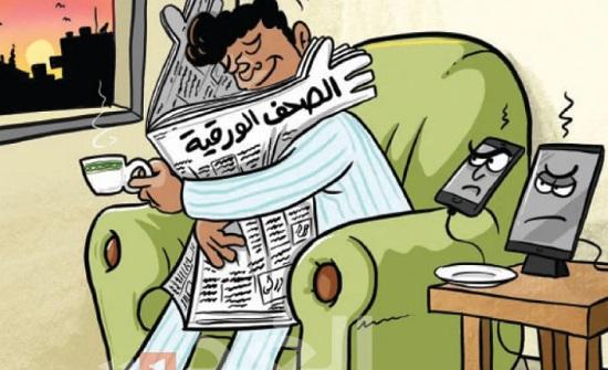 الصحف الورقية