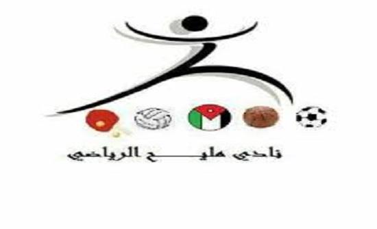 نادي مليح ينظم مهرجانه الثقافي الأول