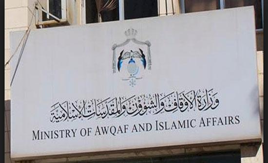 وزارة الأوقاف تعيد رسوم التسجيل للحج
