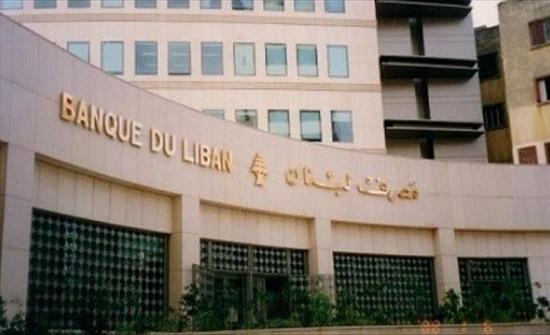 مصرف لبنان المركزي يباشر اجراءات لتخفيف أزمة السيولة النقدية بالدولار