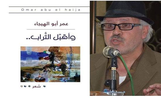الشاعر عمر أبو الهيجاء يفوز بجائزة خالد محادين للشعر ضمن فعاليات مهرجان جرش