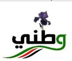 بيان صادر عن المجلس الوطني للتنسيق الحزبي