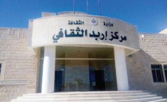 """افتتاح معرض """"نسائم صيف"""" في مركز إربد الثقافي"""