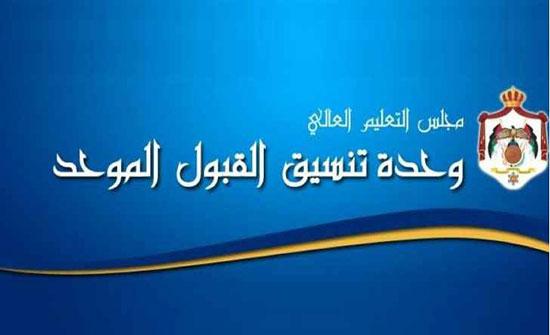 55 ألف طلب للالتحاق بالجامعات و«القبول الموحد» 15 الجاري