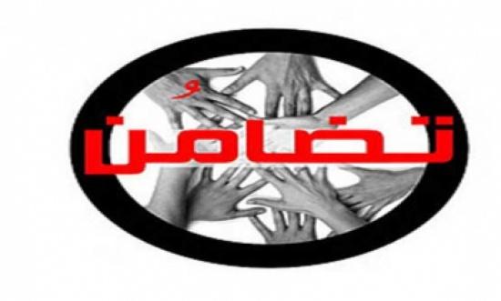 تضامن تطالب بتخصيص يوم وطني للمرأة