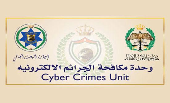 احالة ثالث قضيّة لتسريب وثائق إلى الجرائم الإلكترونيّة خلال أسبوعين