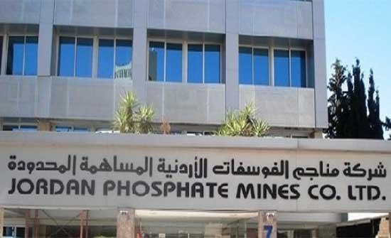 توافق على إنشاء استثمارات جديدة بين الفوسفات الأردنية وشركات عالمية في العقبة