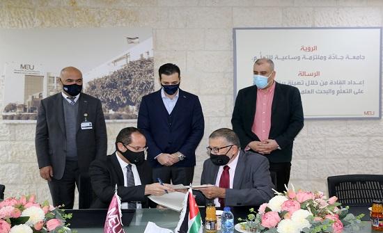 جامعة الشرق الأوسط توقع اتفاقية تعاون مع الفنية لتوطين التقنية