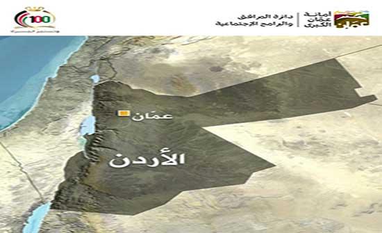 بالتزامن مع احتفالات المملكة بمئوية الدولة .. امانة عمان تطلق مجموعة من الفعاليات