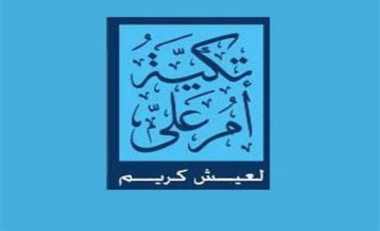 انجازات تكية أم علي خلال شهر رمضان