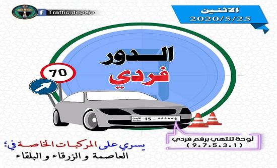 الاثنين: السماح للمركبات ذات الرقم الفردي بالحركة في عمّان والزرقاء والبلقاء