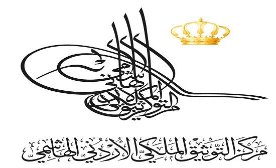 التوثيق الملكي يعرض وثيقة لتبرع الشريف الحسين لإعمار المسجد الأقصى