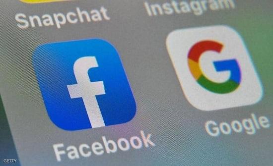 """العفو الدولية توجه """"اتهامات صارخة"""" إلى فيسبوك وغوغل"""