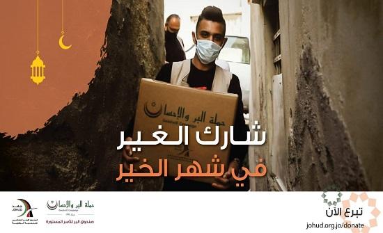 البر والإحسان تطلق مبادرة صندوق البر للأسر المستورة الخيرية لعام 2021