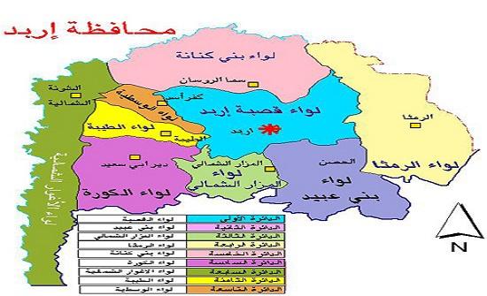 مجلس محافظة اربد يبحث مع فريدرش نومان سبل انجاح اللامركزية