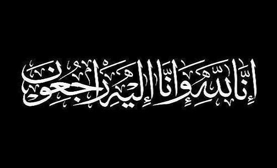 وفيات الأردن الأحد