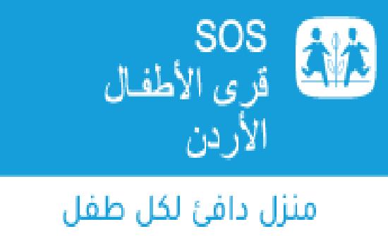 جمعية قرى الأطفال تطلق حملتها لعيد الأضحى المبارك