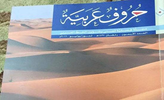 مجلة حروف عربية الاماراتية تفرد لملتقى العقبة للفنون الاسلامية