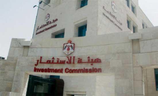 هيئة الاستثمار توضح الأنشطة المعفاة من الرسوم والضريبة .. اسماء