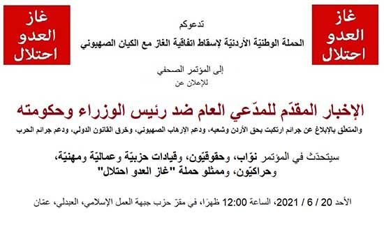 مؤتمر صحفي حول الاخبار المقدم للمدعي العام ضد رئيس الوزراء بسبب اتفاقية الغاز